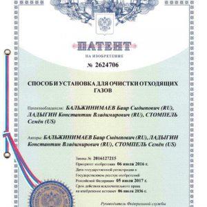 Патент на установку очистки отходящих газов