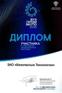VUZPROMEXPO-2019 exhibitor certificate